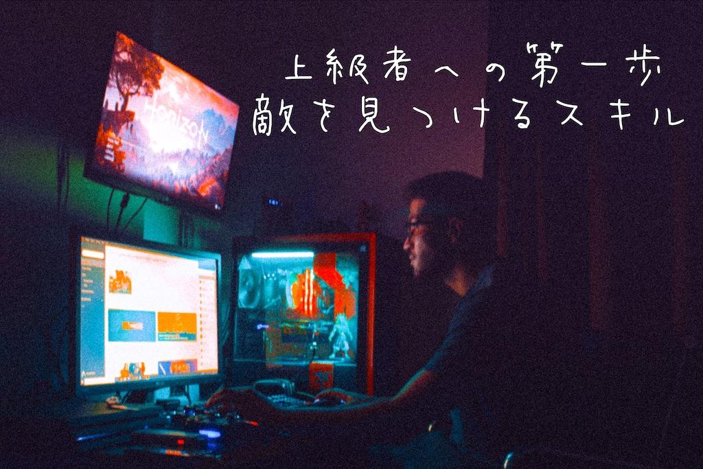f:id:FPSgamer:20210120061918j:plain