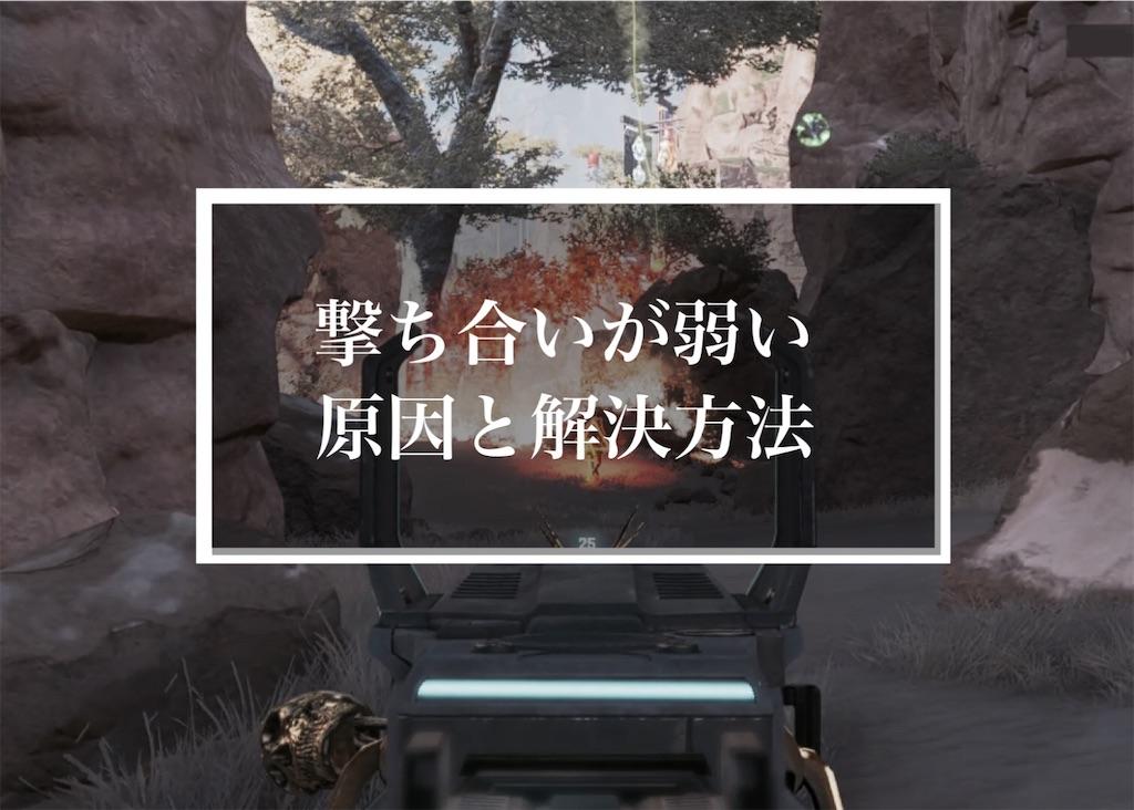 f:id:FPSgamer:20210814092704j:image