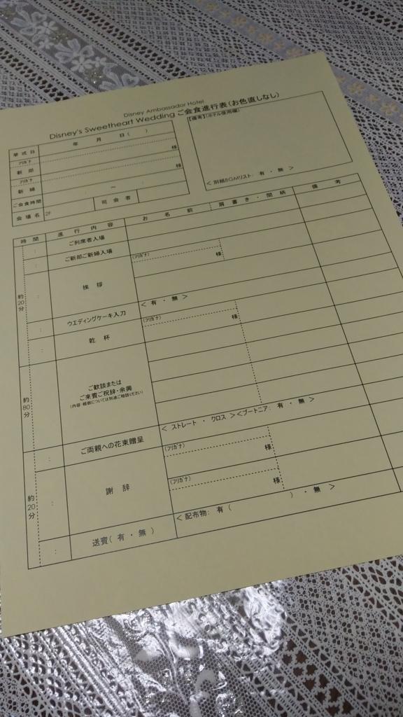 f:id:FTW20170305:20161205085013j:plain
