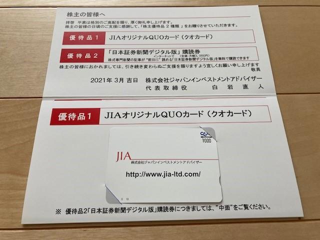 f:id:FUKA120204:20210506104557j:plain