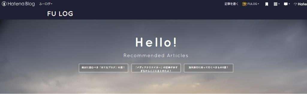 CSSではてなブログをカスタマイズしてみよう | …