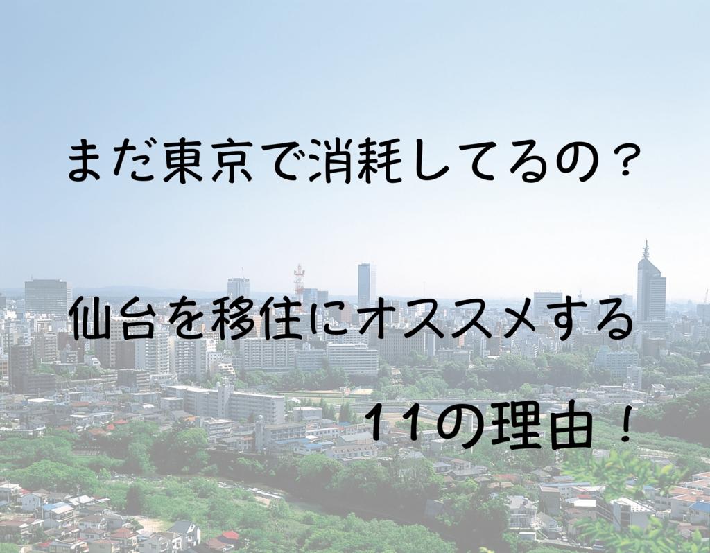 まだ東京で消耗してるの?仙台を移住にオススメする11の理由!