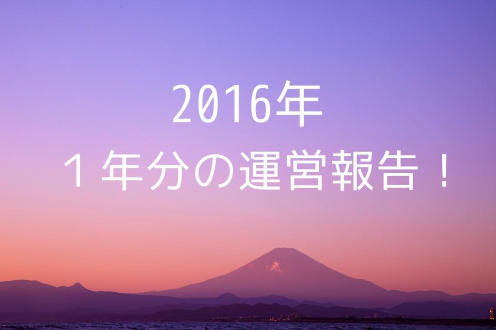 f:id:FULOG:20170101211116j:plain
