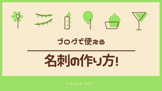 f:id:FULOG:20180325150552j:plain