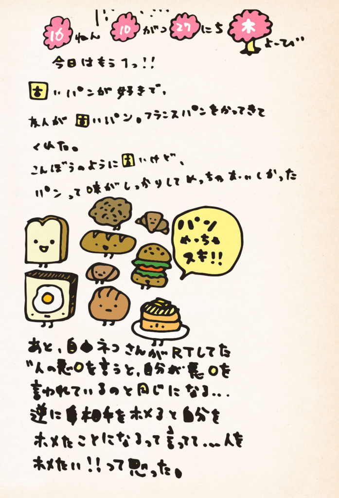 f:id:FURAFURAUSAGI:20161028130309j:plain