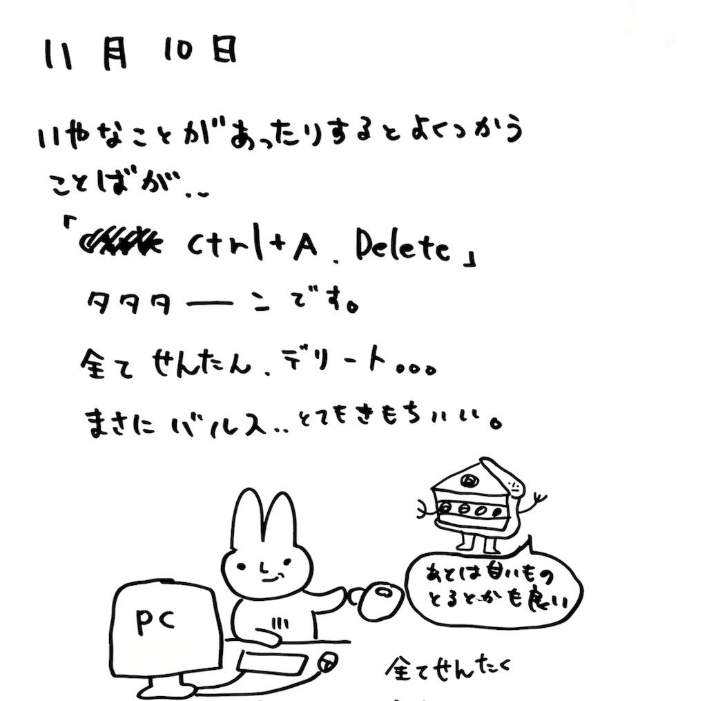 f:id:FURAFURAUSAGI:20161107001832j:plain