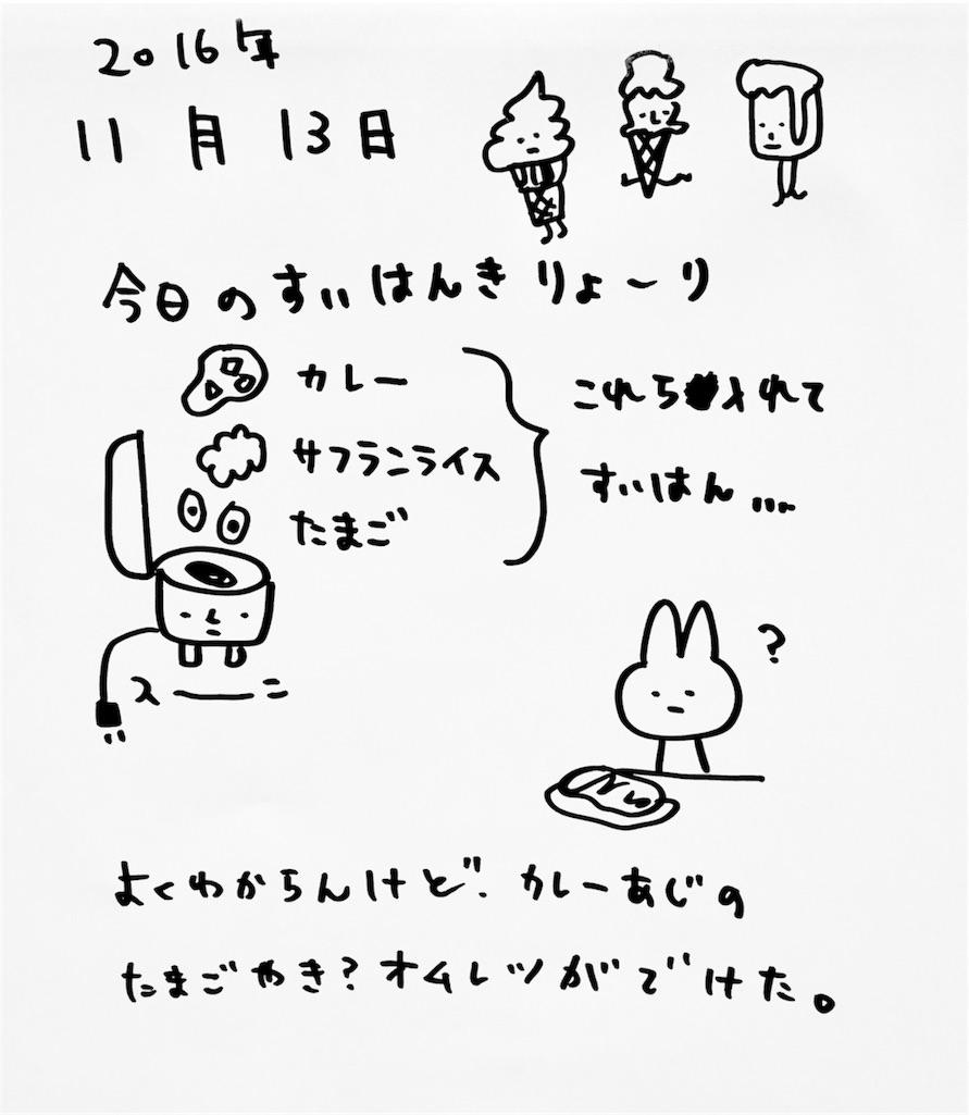 f:id:FURAFURAUSAGI:20161117220021j:image