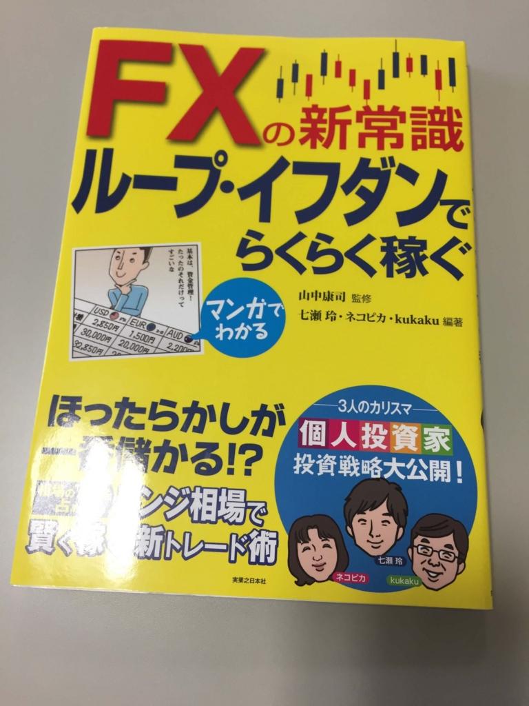 f:id:FX-Trader-Takayuki:20170503171936j:plain