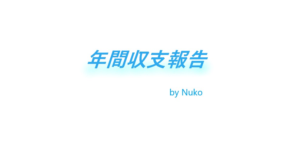 f:id:FX_Nuko:20200103123652j:plain