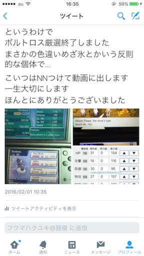 f:id:F_Hakuyuki_Zangoose:20160910185037p:image