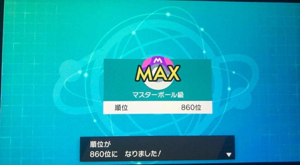 f:id:F_Hakuyuki_Zangoose:20201001091321j:image