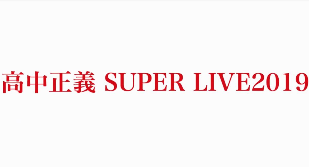 Takanaka Super Live 2019のパンフレット撮影動画
