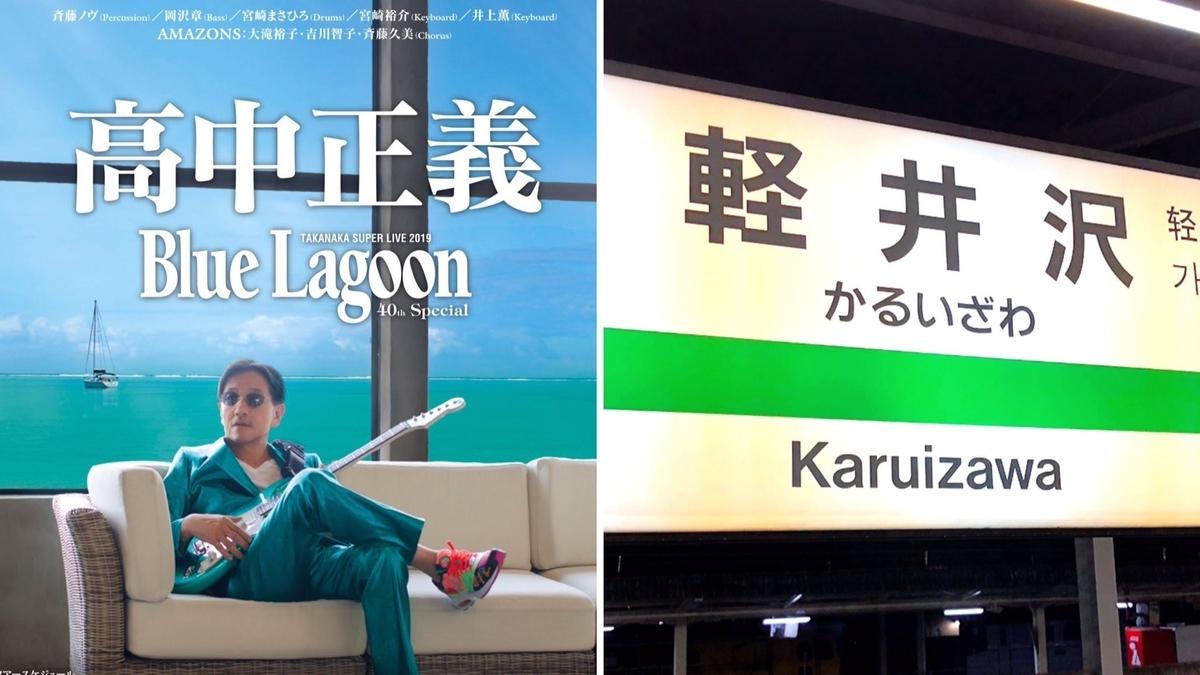 高中正義 SUPER LIVE 2019 BLUE LAGOON 40thSpecial~座長の住まう軽井沢の素敵を探索いたします篇~