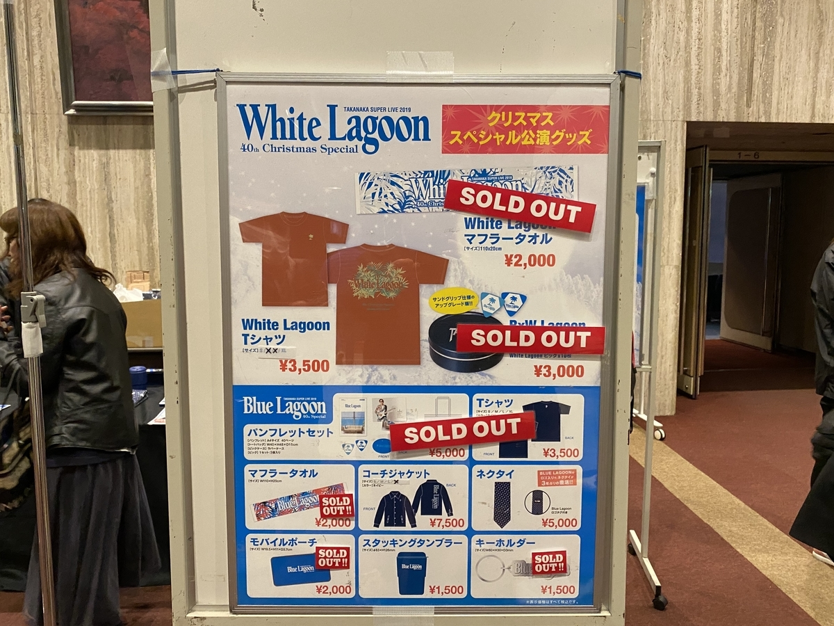 Takanaka Super Live WHITE LAGOON 40th Christmas Special