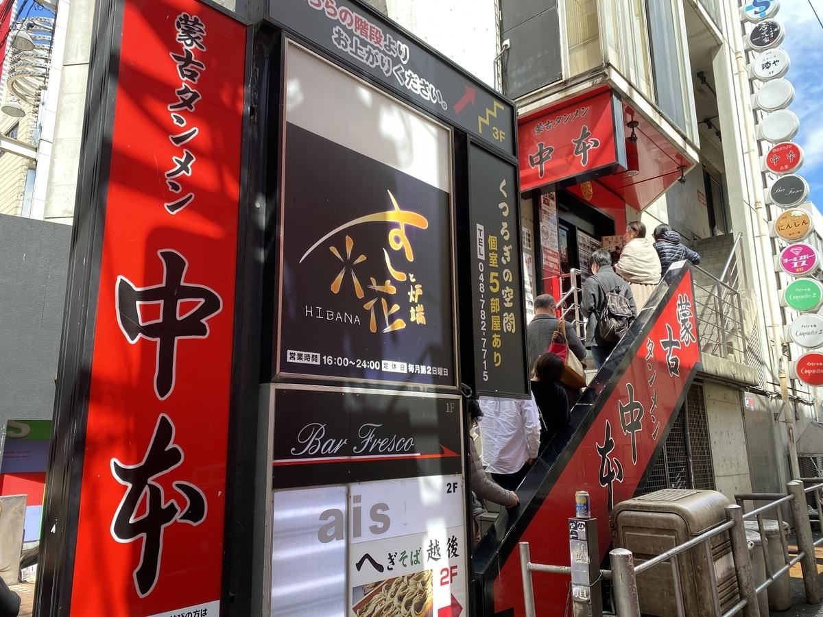 蒙古タンメン 中本 大宮店