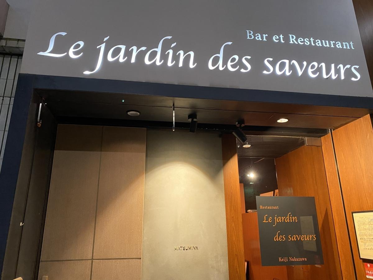 Le jardin des saveurs(ル・ジャルダン・デ・サヴール)