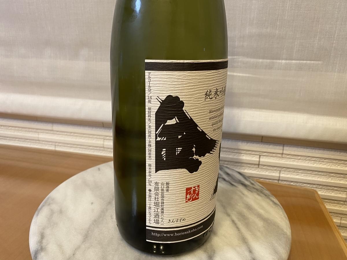 堀江酒場 金雀 純米吟醸 50