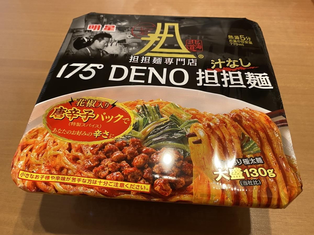 明星食品 175°DENO汁なし担担麺