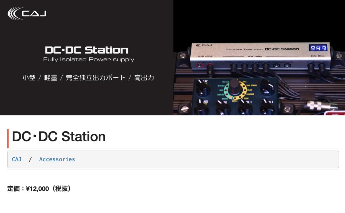 CAJ DC・DC Station