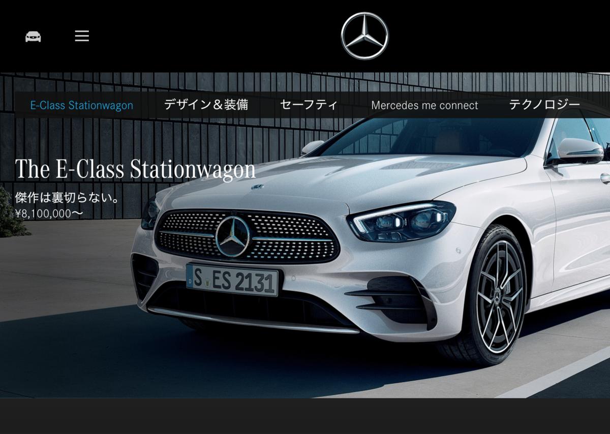 Mercedes Benz HP