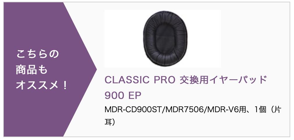 SOUNDHOUSE HP / CLASSIC PRO 交換用イヤーパッド 900EP