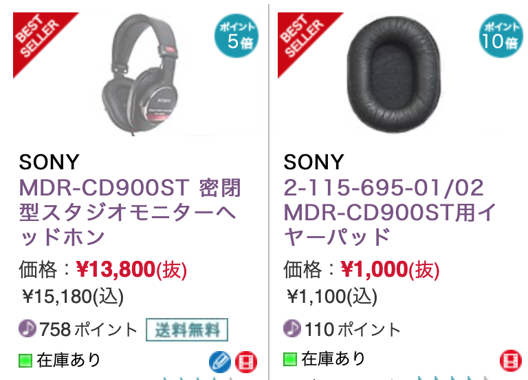 SOUNDHOUSE HP / SONY MDR-CD900ST 純正イヤーパッド