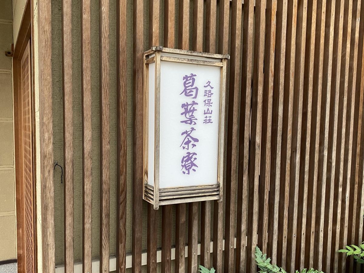 久路保山荘 / 葛葉茶寮