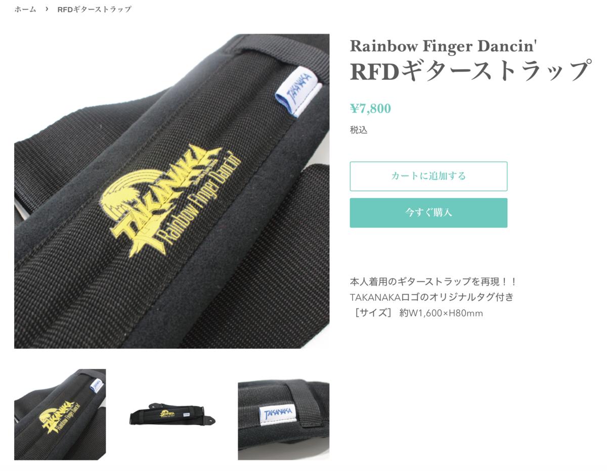 高中正義 / Rainbow Finger Dancin' ギターストラップ
