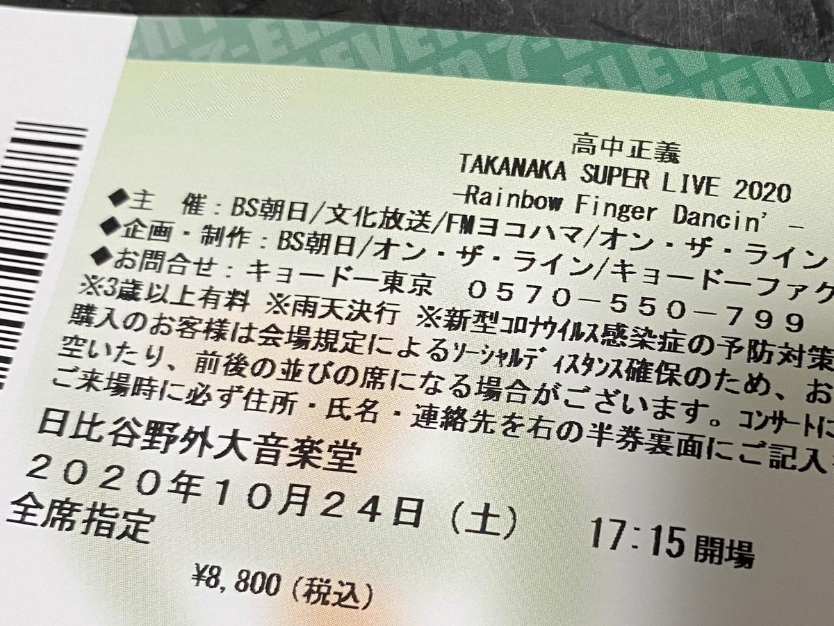 高中正義 SUPER LIVE 2020 Rainbow Finger Dancin' チケット