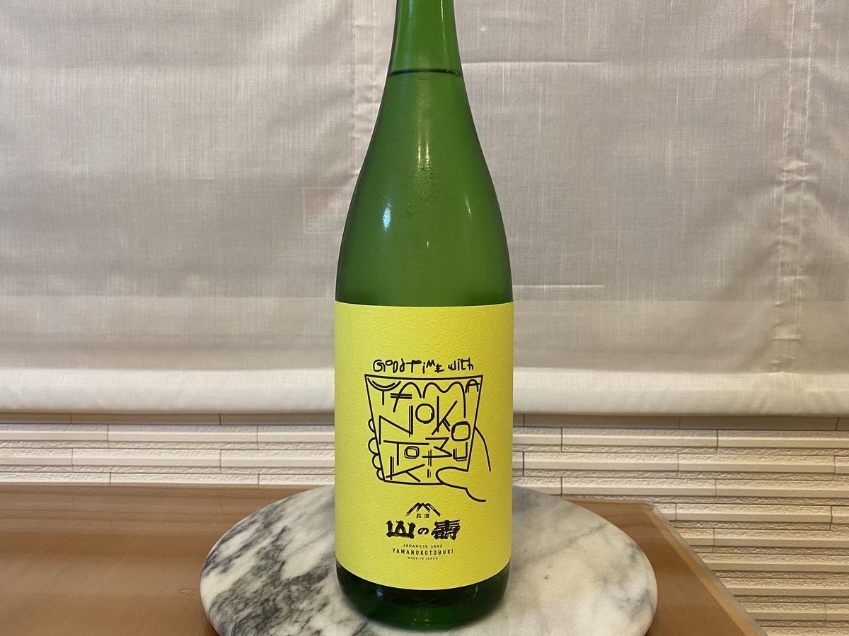 山の壽酒造 ヤマノコトブキフリークス2