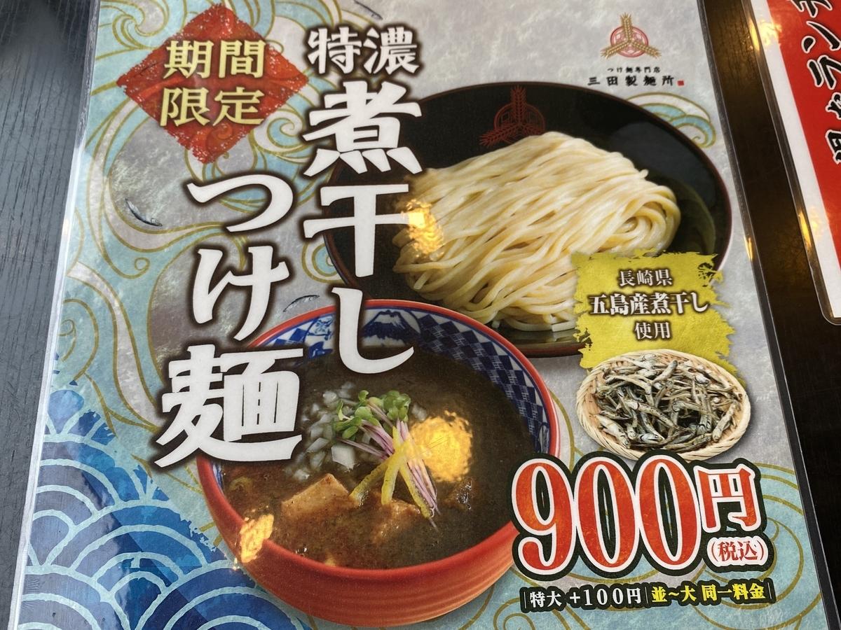 三田製麺所 / 特濃 煮干しつけ麺