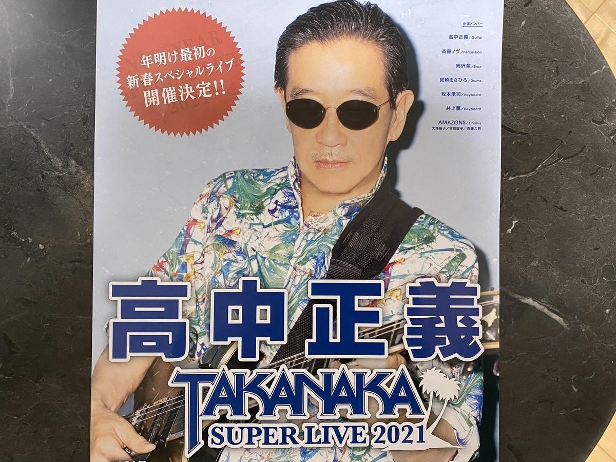 高中正義 SUPER LIVE 2020 Rainbow Finger Dancin'