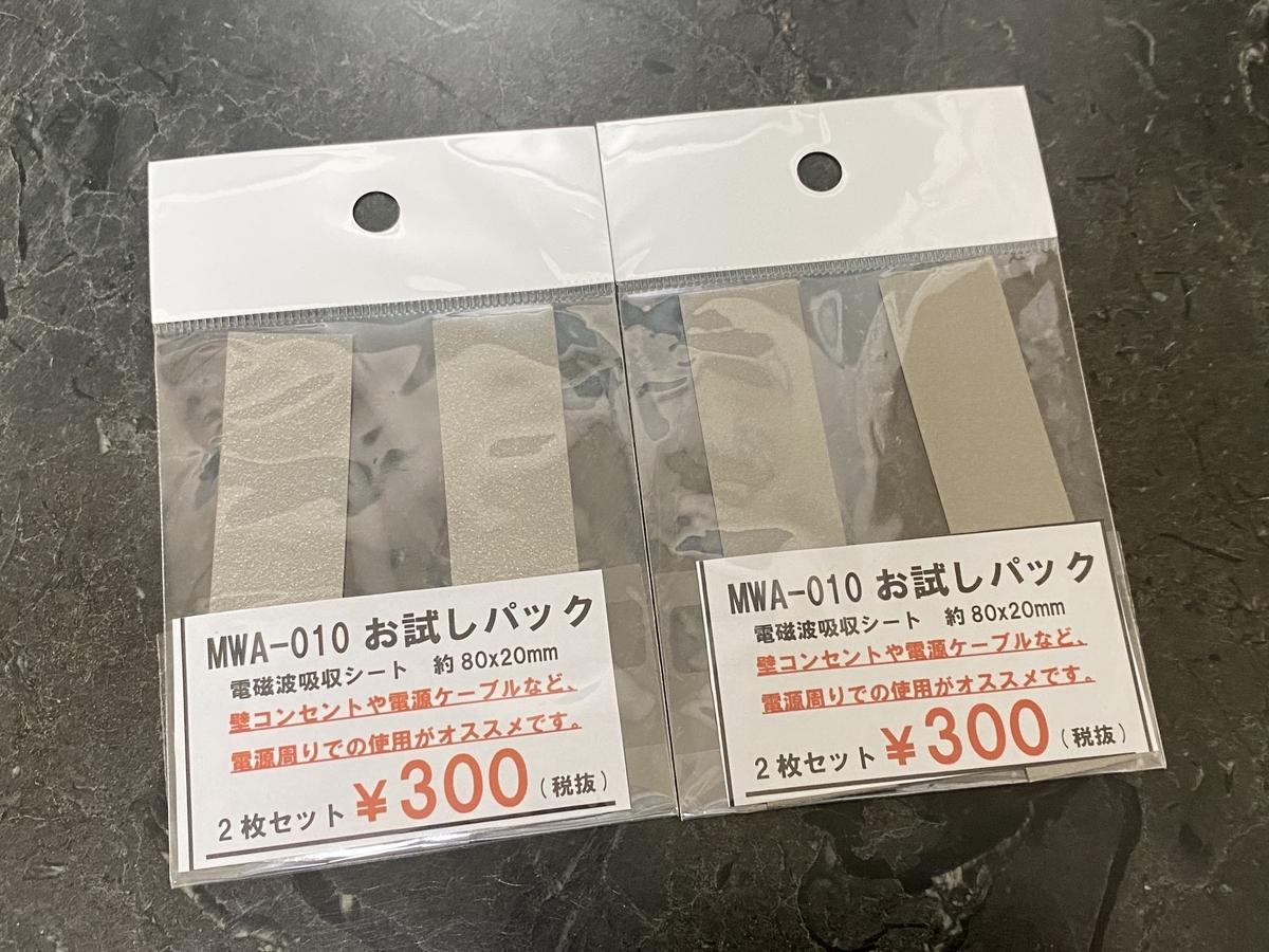 オヤイデ 電気 / MWA-010 お試しパック