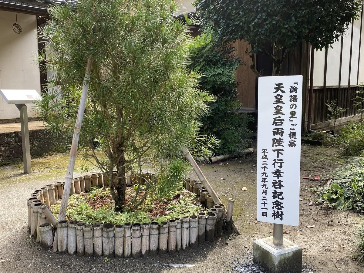 渋沢栄一の生家
