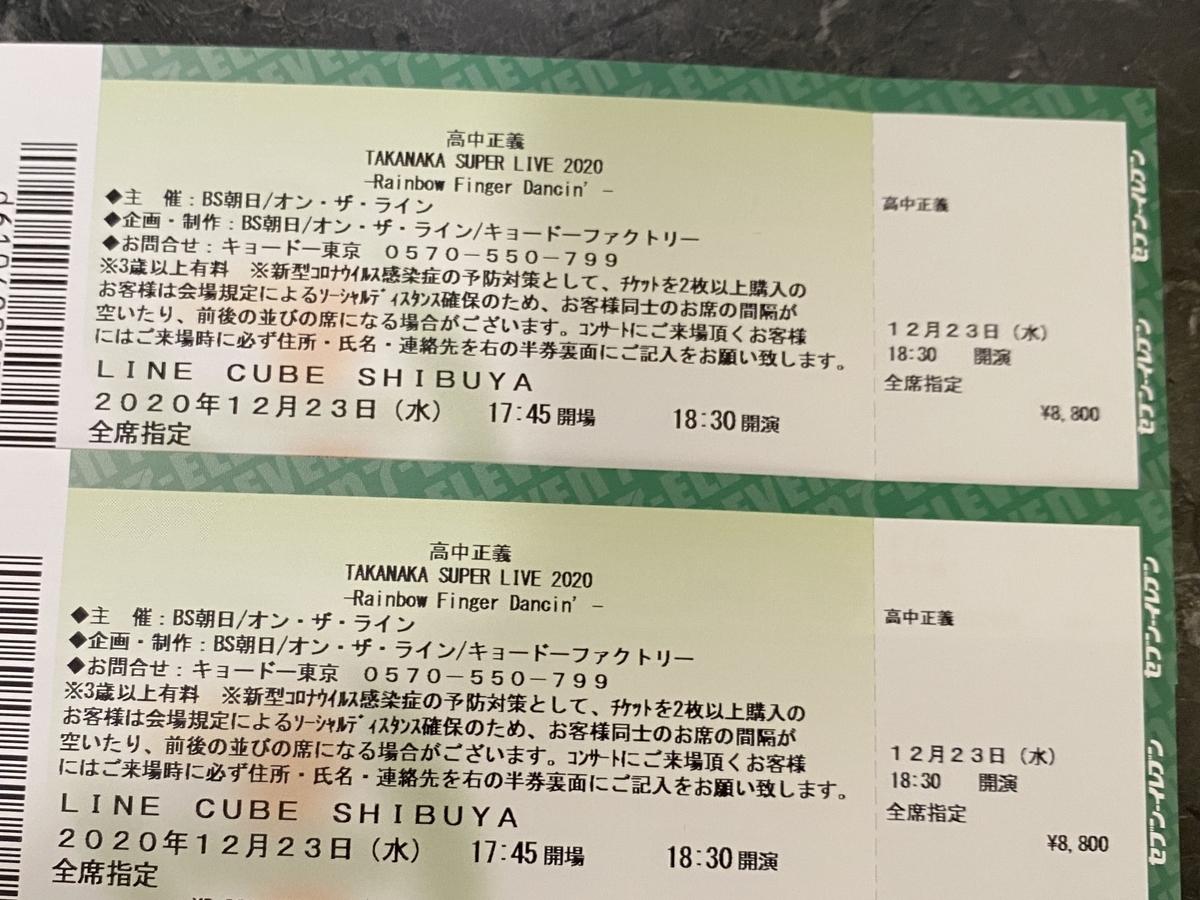 高中正義 SUPER LIVE 2020 Rainbow Finger Dancin' TAKANAKAサンタがやってくる!!