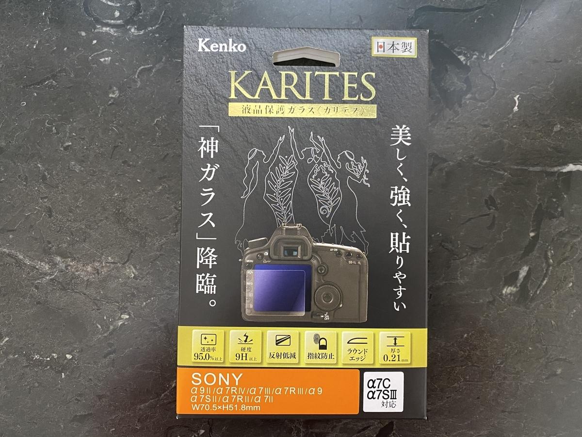 Kenko Tokina 液晶保護ガラス KARITES