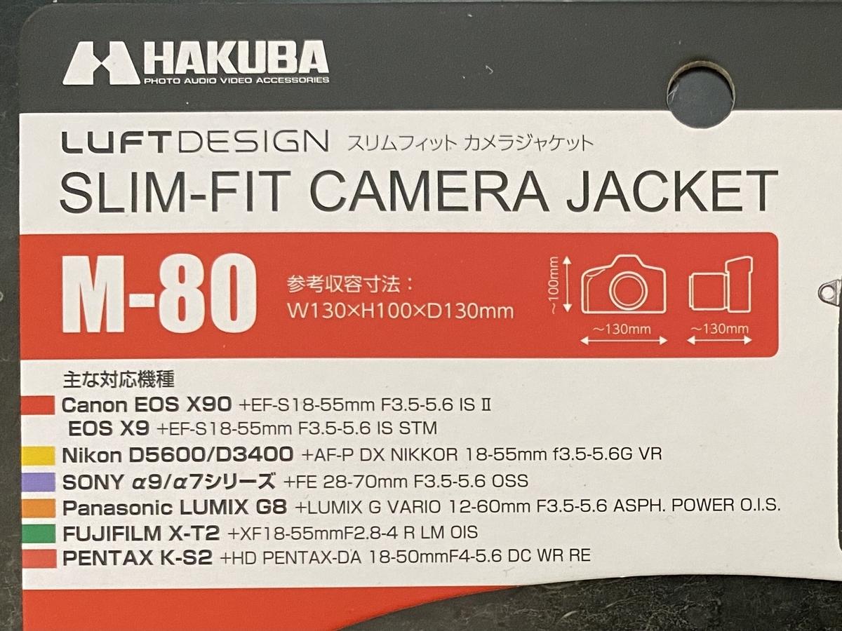 HAKUBA スリムフィット カメラジャケット M-80