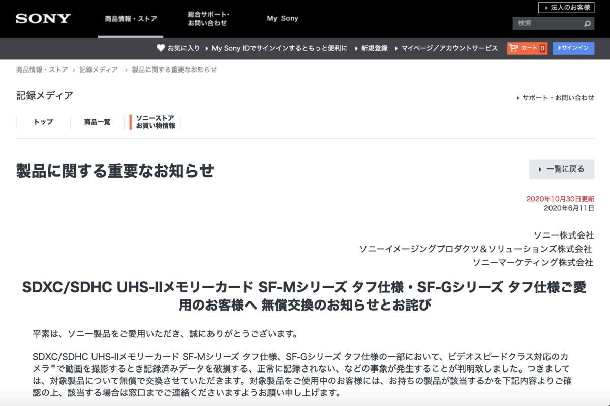 SONY 製品に関する重要なお知らせ