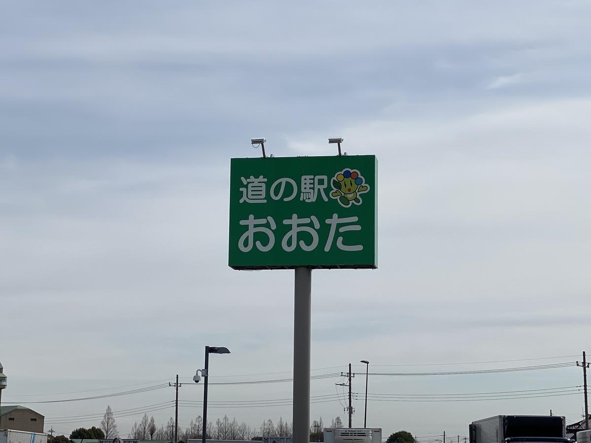 道の駅「おおた」