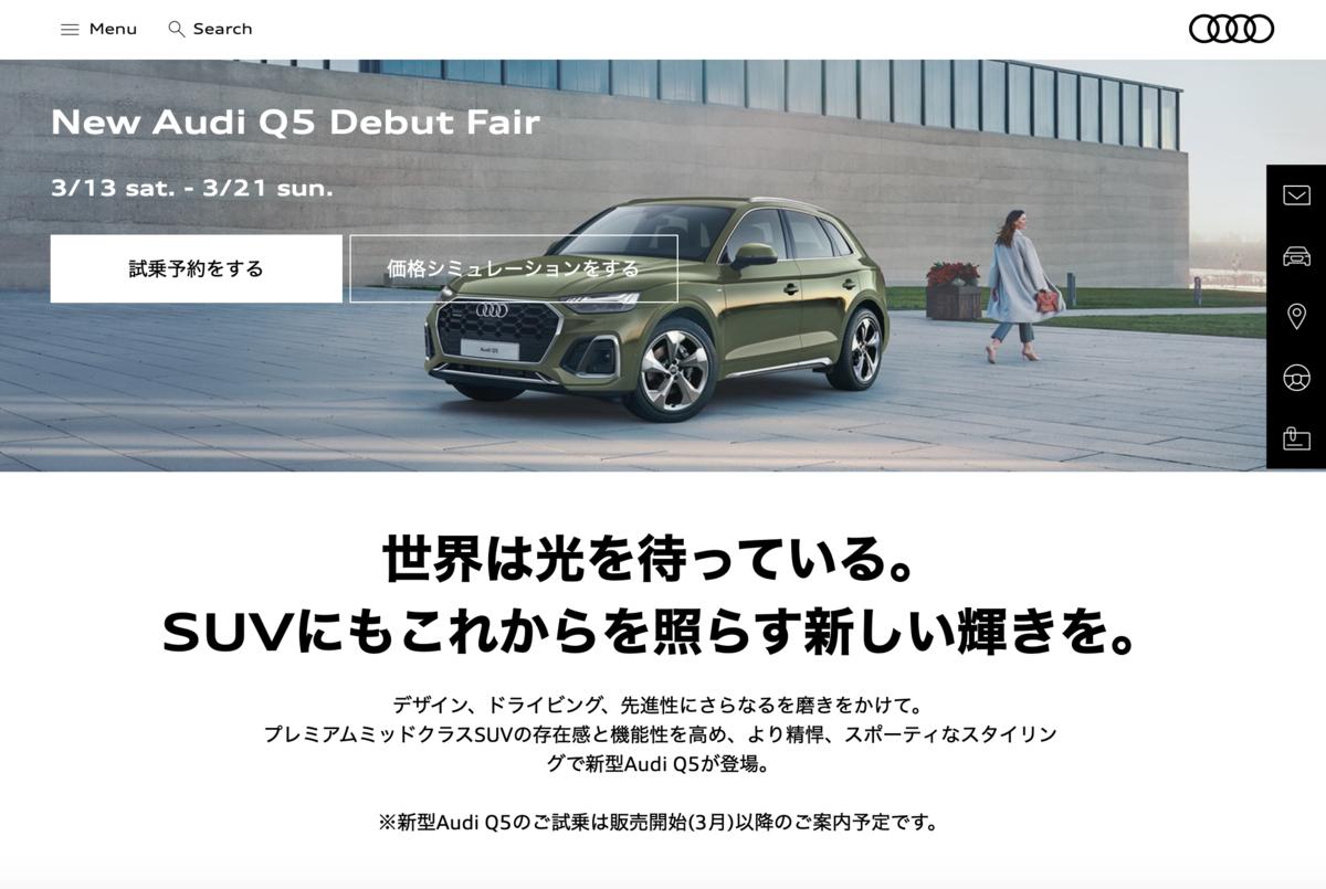 Audi Japan HP