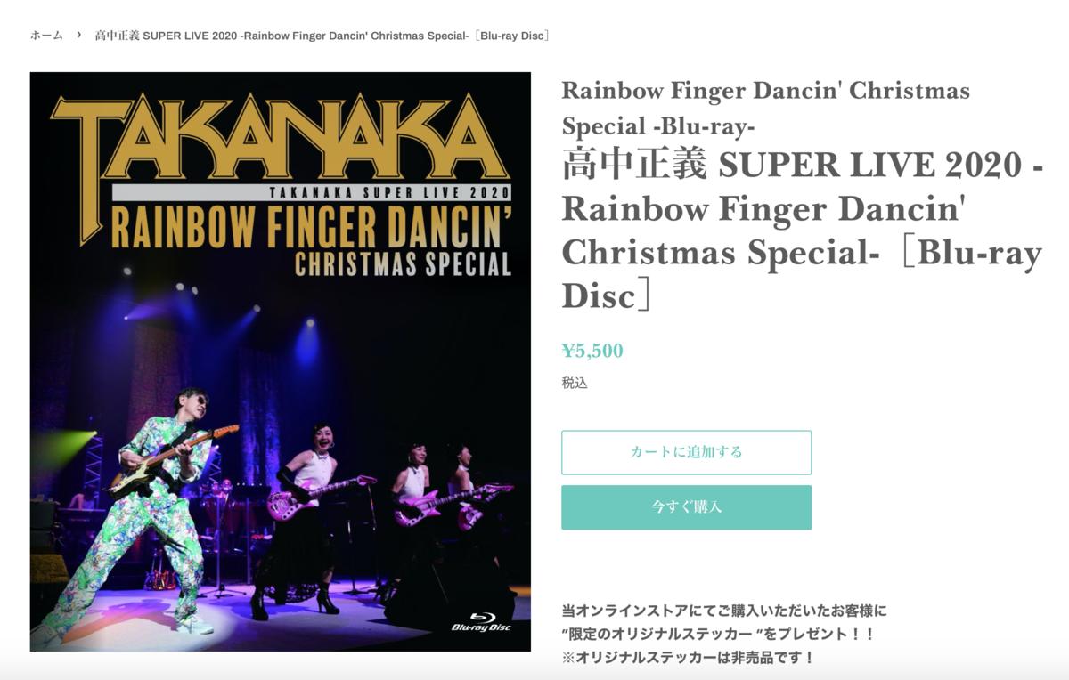 高中正義 SUPER LIVE 2020 -Rainbow Finger Dancin' Christmas Special-(Blu-ray Disc)