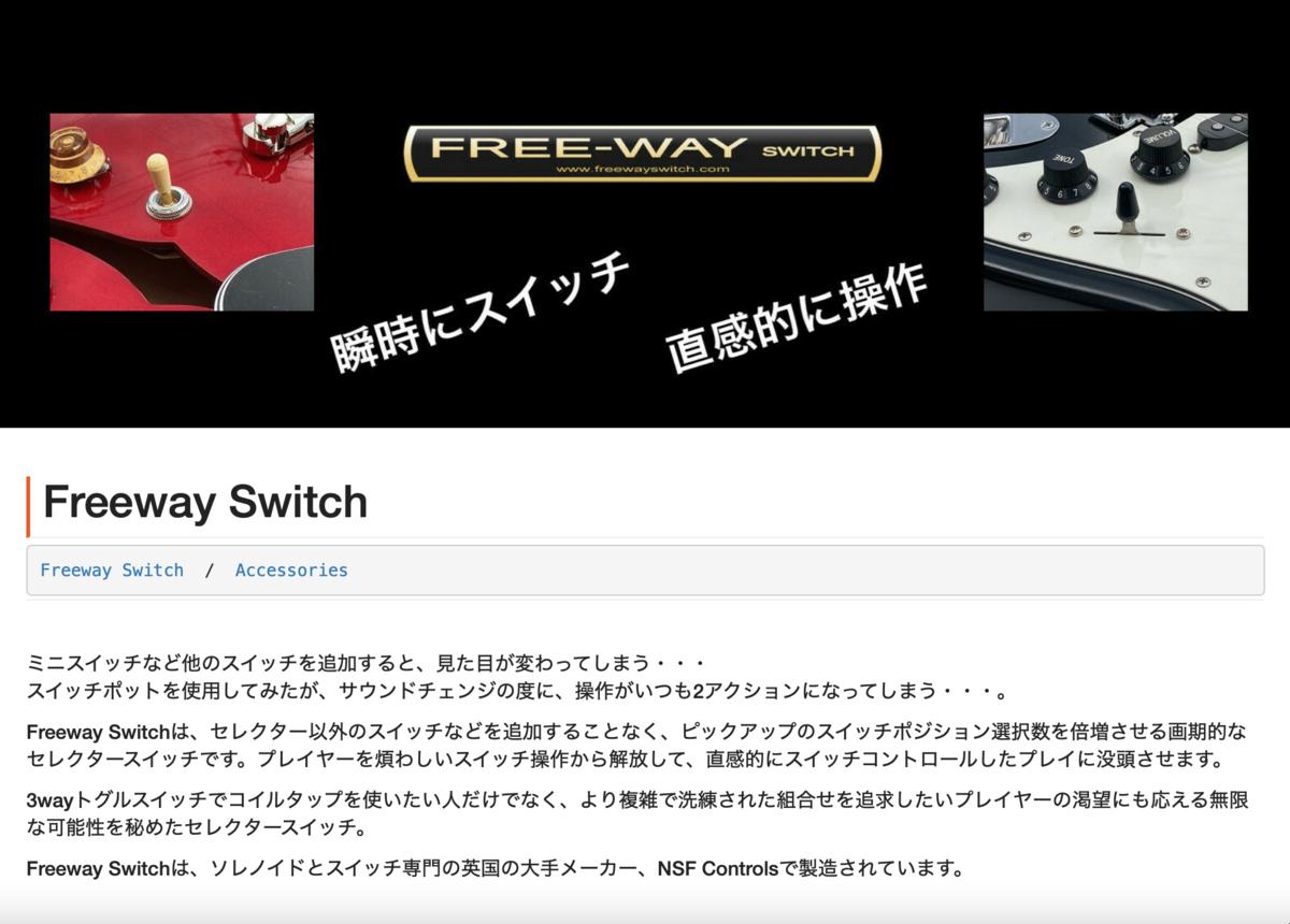NSF Controls Freeway Switch / Okada International HP