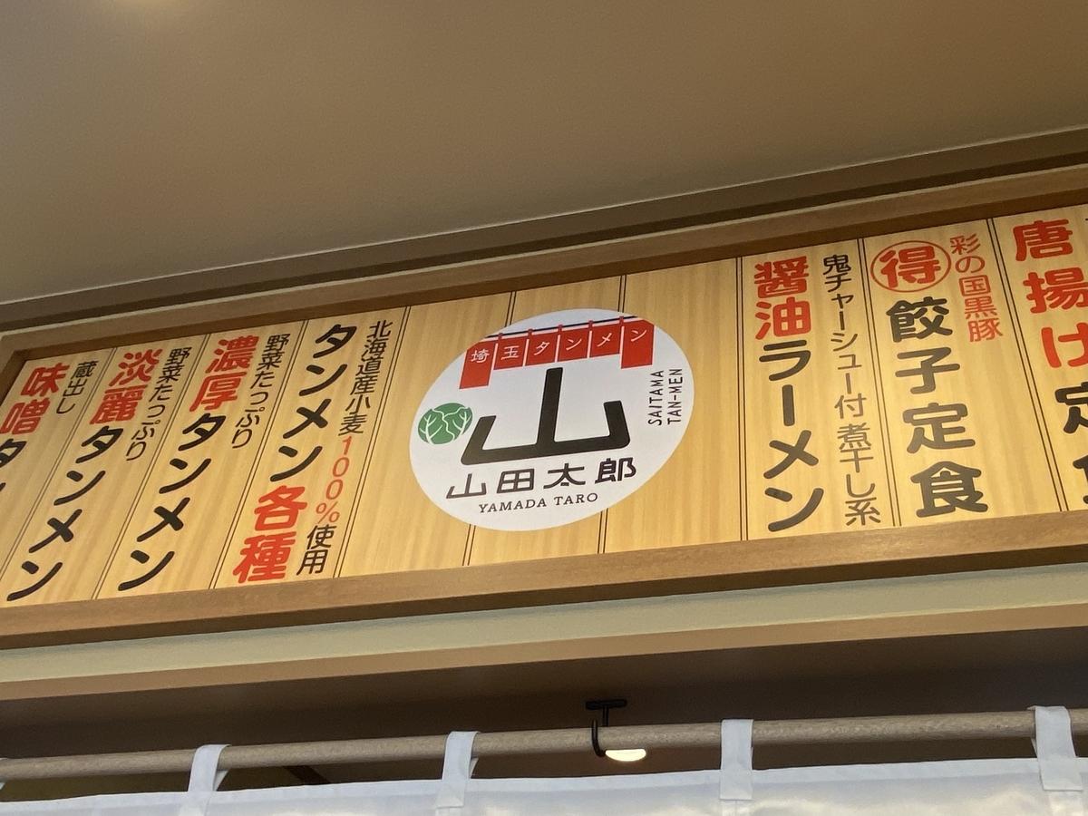 埼玉タンメン 山田太郎