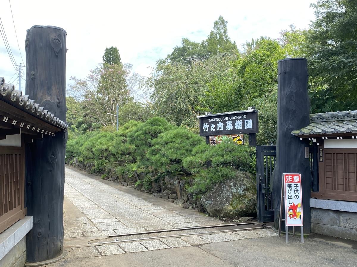 竹之内果樹園