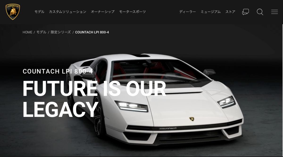 Lamborghini Countach LPI 800-4 / Lamborghini HP