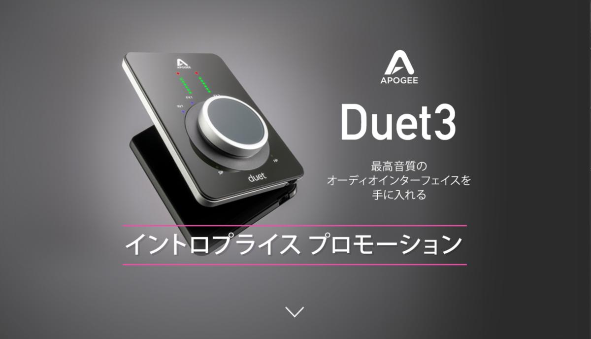 Apogee Duet3 / Media Integration, inc HP