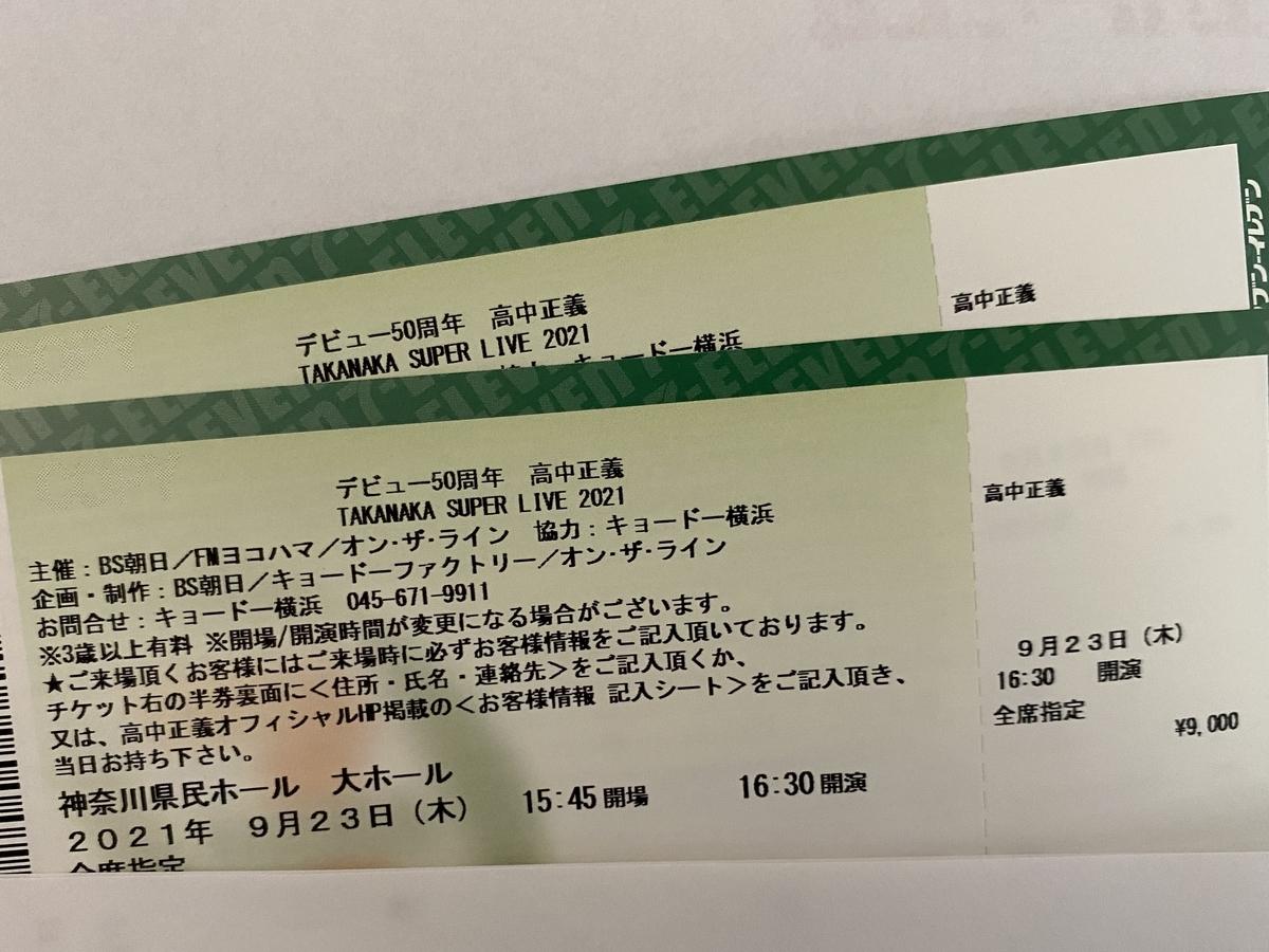 デビュー50周年 TAKANAKA SUPER LIVE 2021 チケット