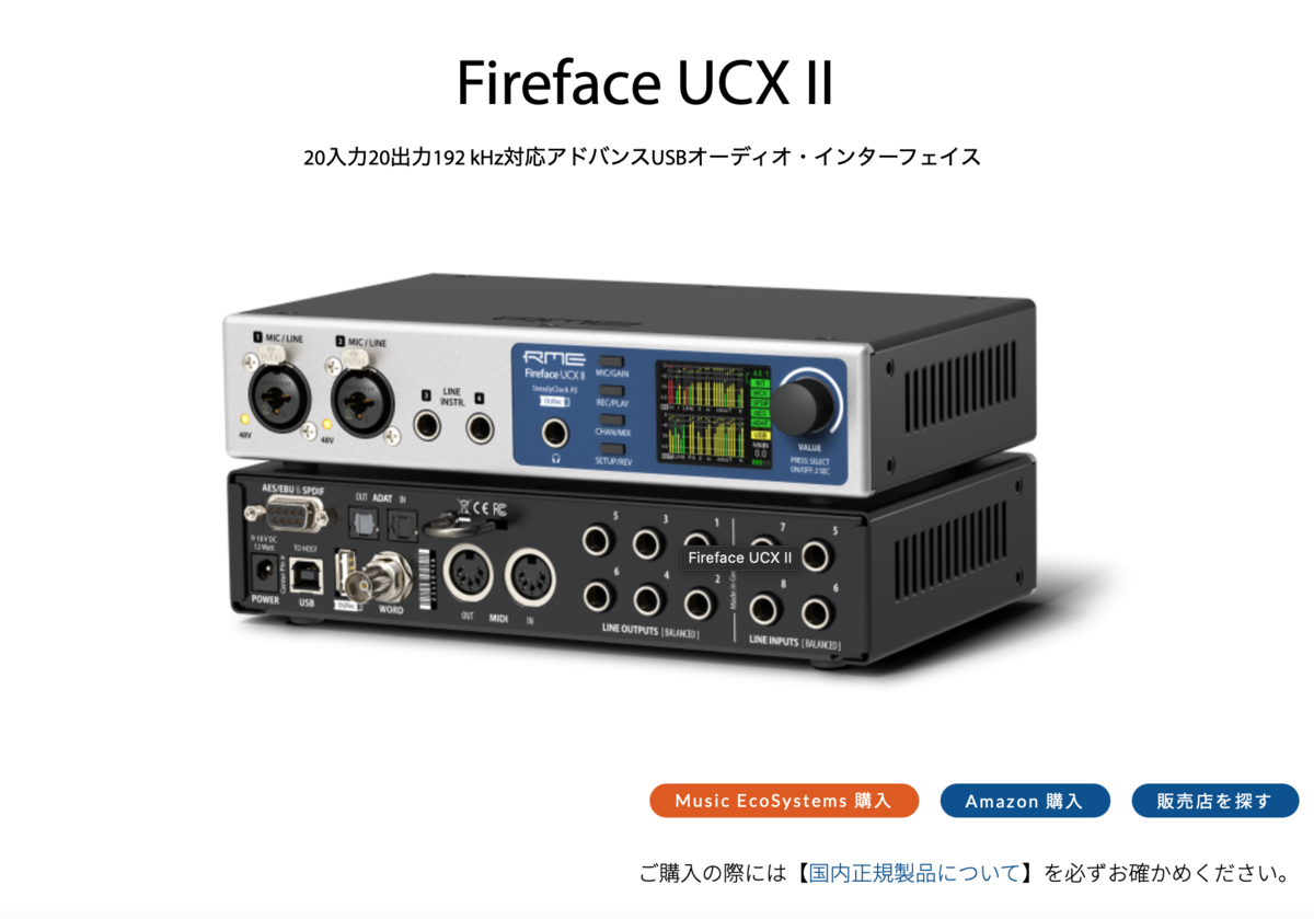 RME Fireface UCX II / Synthax Japan HP