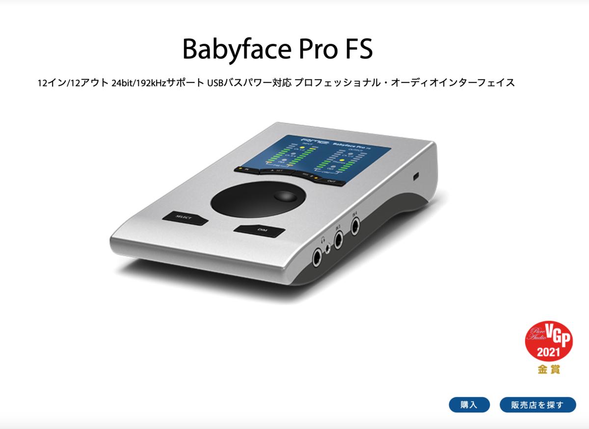 RMEBabyface Pro FS / Synthax Japan HP