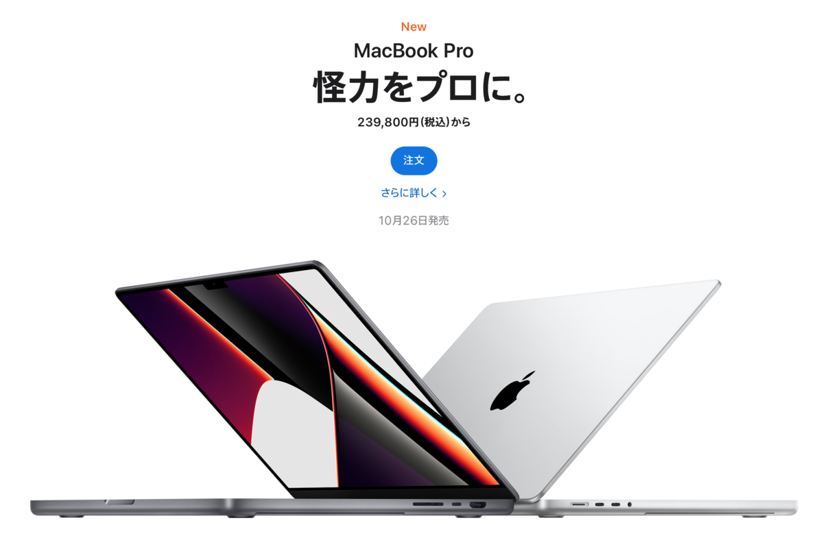 New MacBook Pro / Apple HP